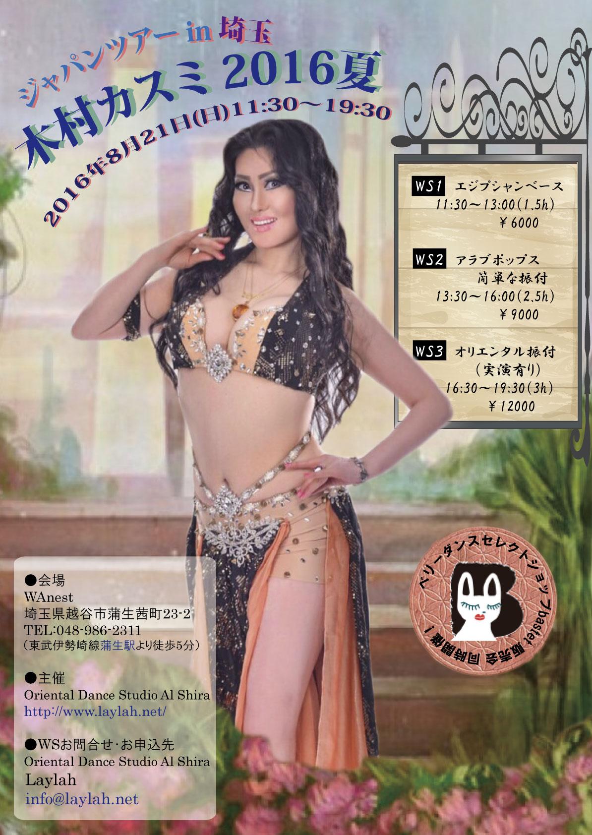 20160615木村カスミWS表200
